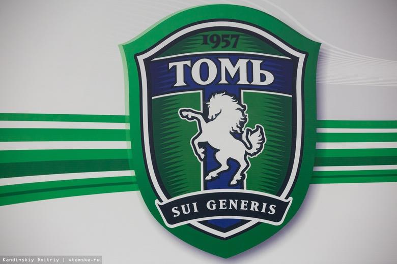 «Томь» заключила контракты с тремя новыми футболистами
