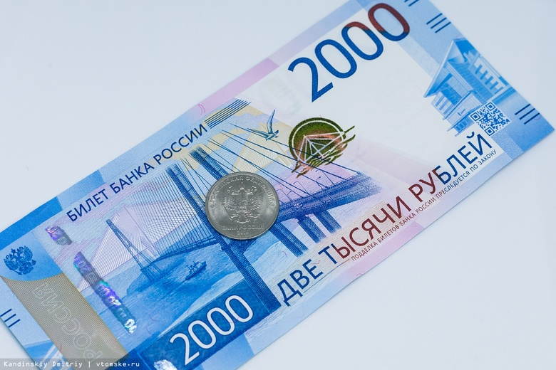 Реальные доходы населения Томской области за 2020г снизились на 3%