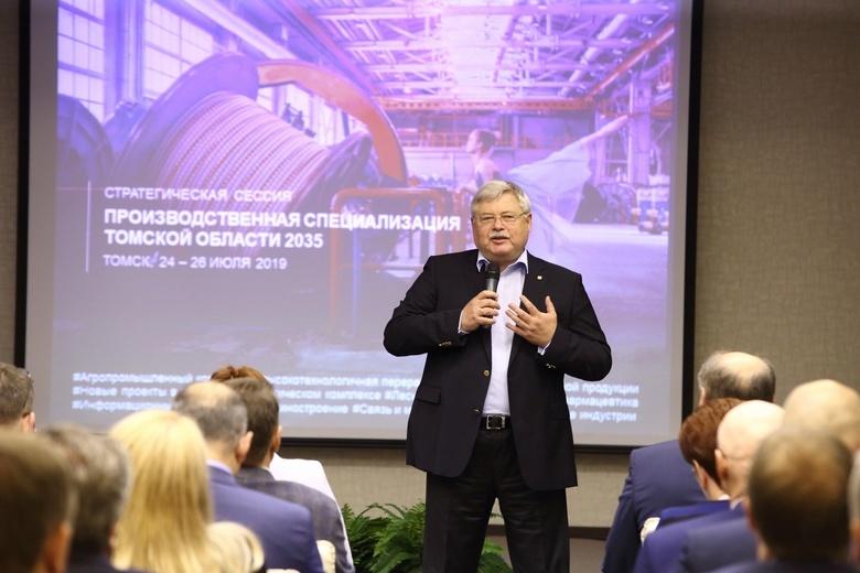 Производственную специализацию региона обсудят эксперты на стратегической сессии