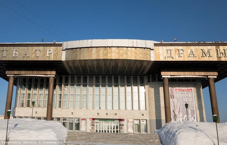 Проекты капремонта театра драмы и томской филармонии разработают к концу 2020г