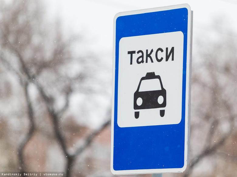 В Томске за 2 года планируют создать специальные стоянки для такси