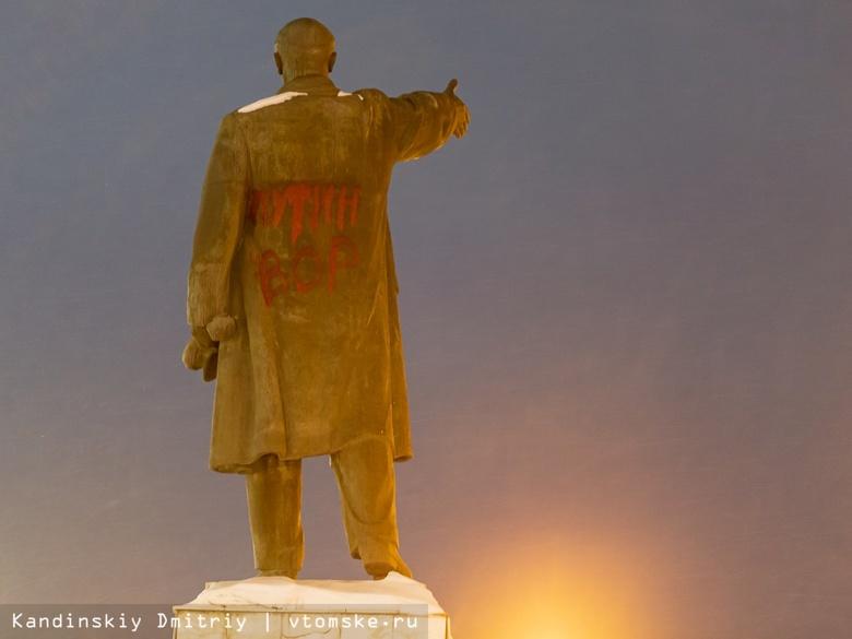Неизвестные оставили на памятнике Ленину в Томске надпись «Путин — вор»