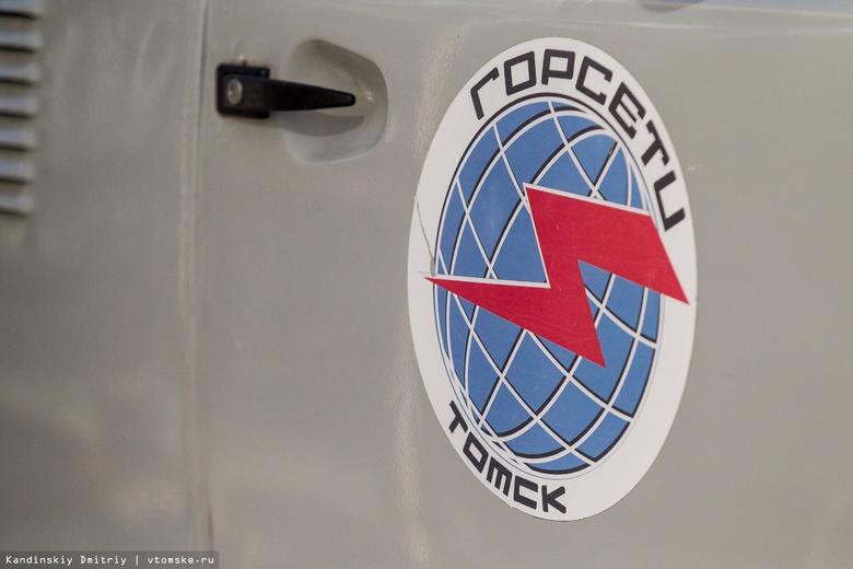 Почти 300 домов остались без света из-за аварии на сетях в Томске