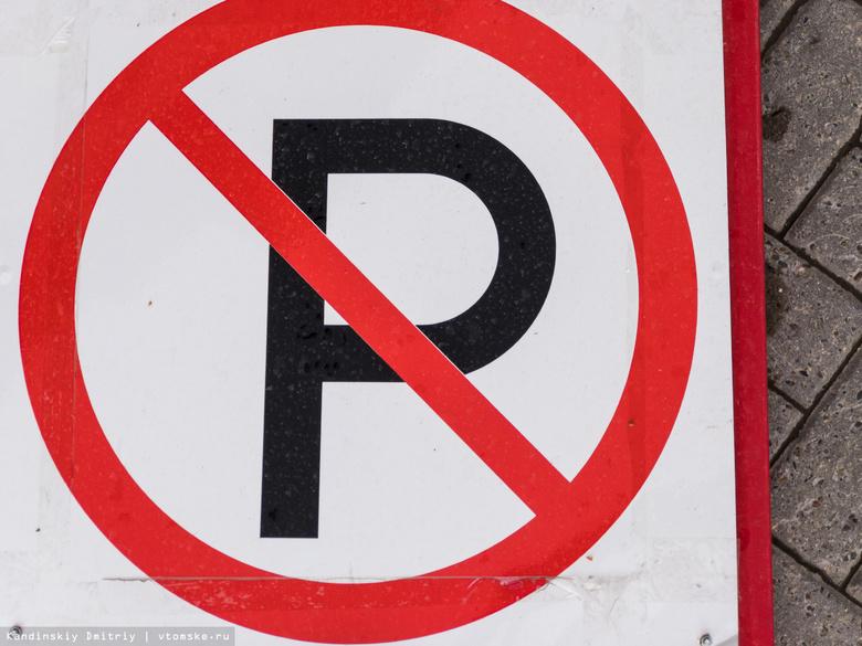 Запрещающие парковку знаки могут установить в Томске на время уборки снега