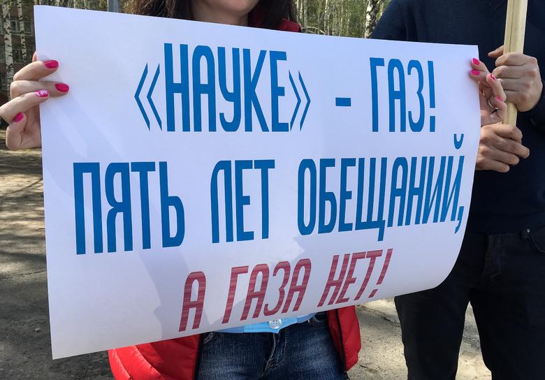 Томичи на пикете попросили Жвачкина газифицировать микрорайон Наука
