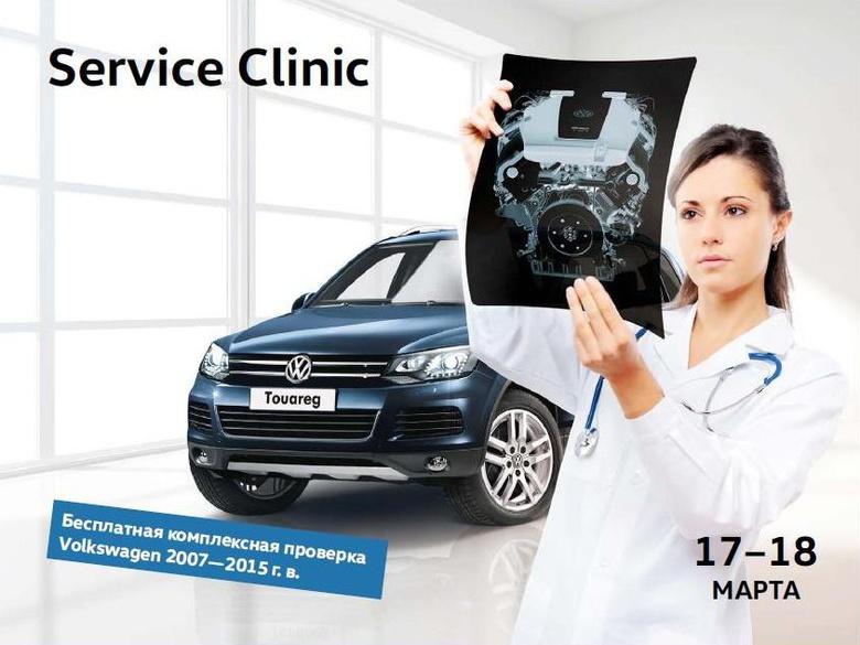 Бесплатная проверка безопасности — Volkswagen Service Clinic