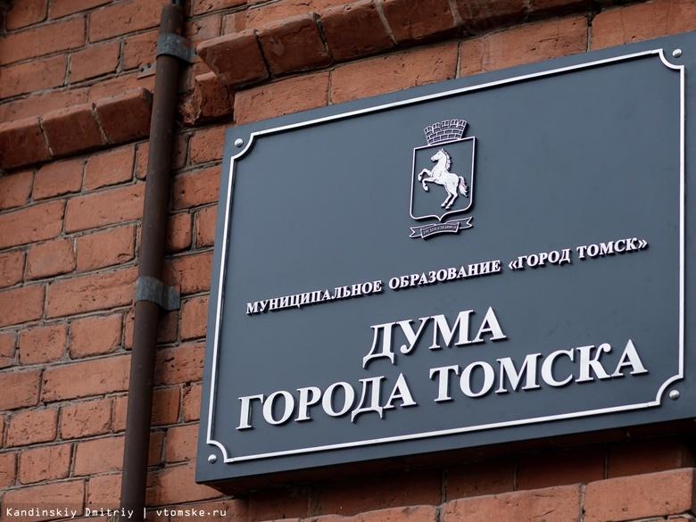 Довыборы в думу Томска по одному вакантному мандату пройдут в 2022г