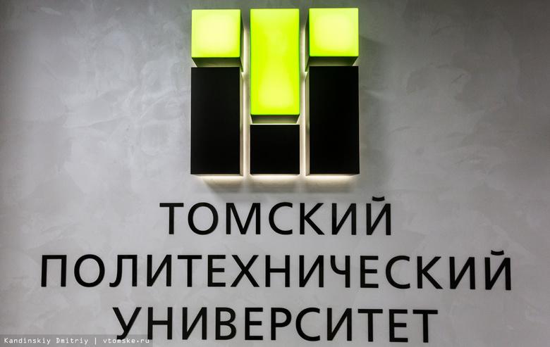 ТПУ стал лидером среди вузов РФ по разработкам для зарубежных заказчиков