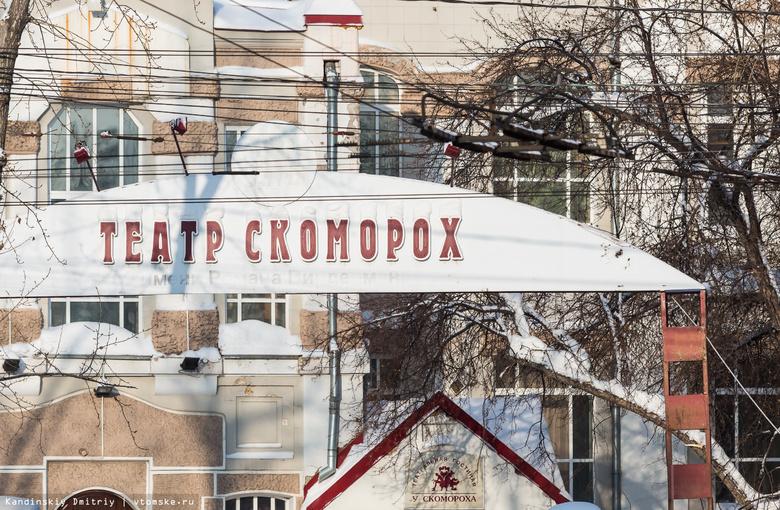 Проект капремонта томского театра «Скоромох» будет готов в мае