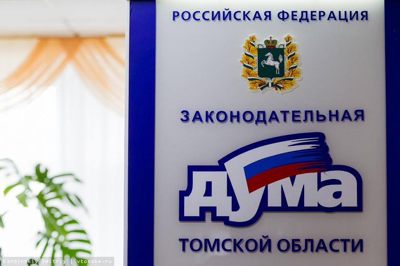Томские депутаты обсудят переход Немцевой в ГД и утвердят дату выборов в облдуму