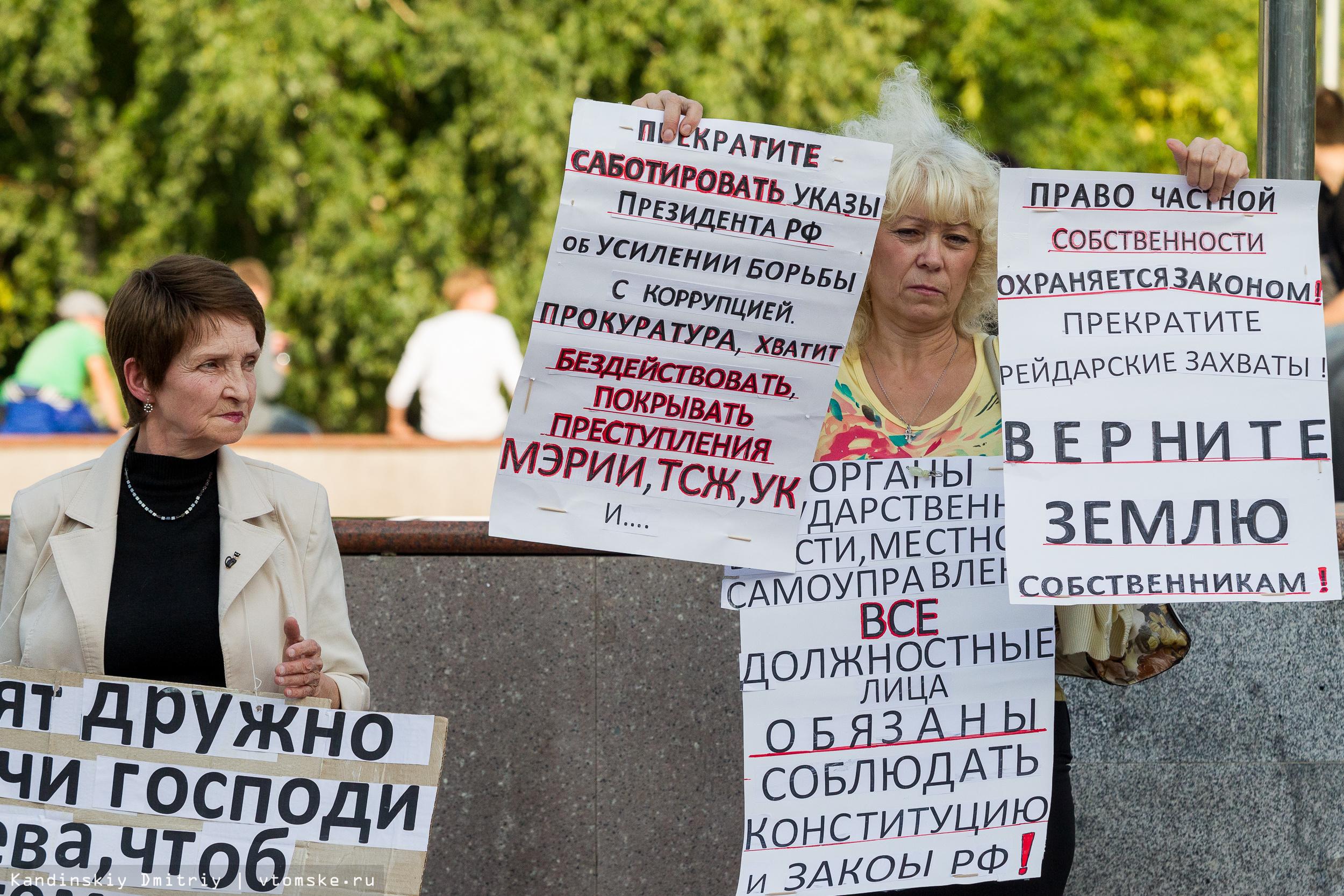 Томичи едут в Москву требовать отставки томских генералов.