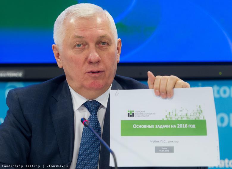 В 2015 году бюджет ТПУ впервые превысил восемь миллиардов рублей