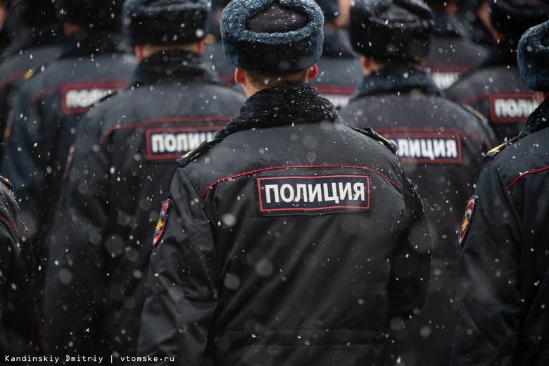 МВД Томска предупредило жителей о наказании за участие в акции 23 января