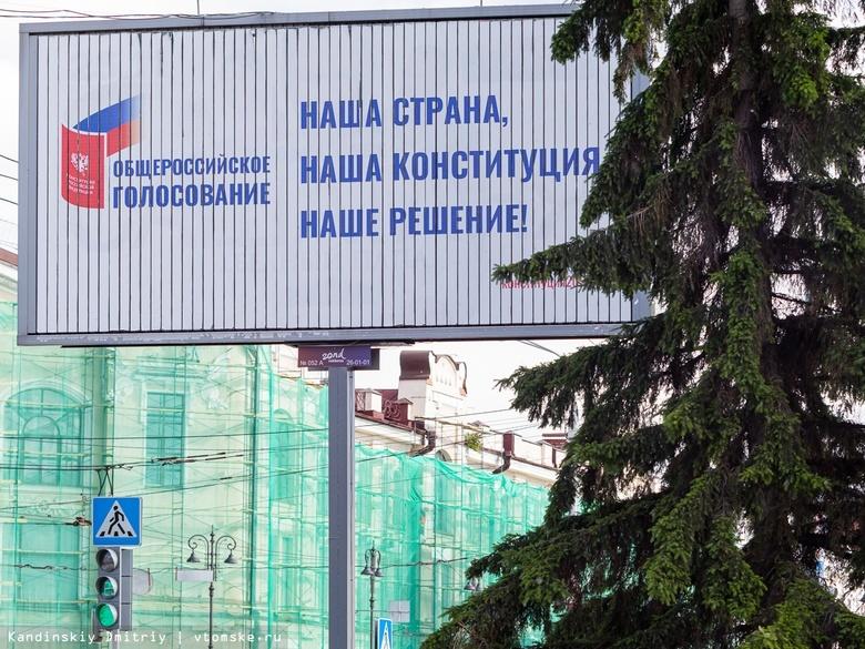 «Дождь» сообщил о покупке в Москве онлайн-голосов в поддержку поправок в Конституцию
