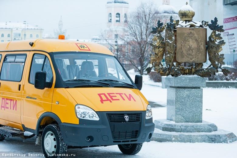 Районы Томской области получили новые школьные автобусы