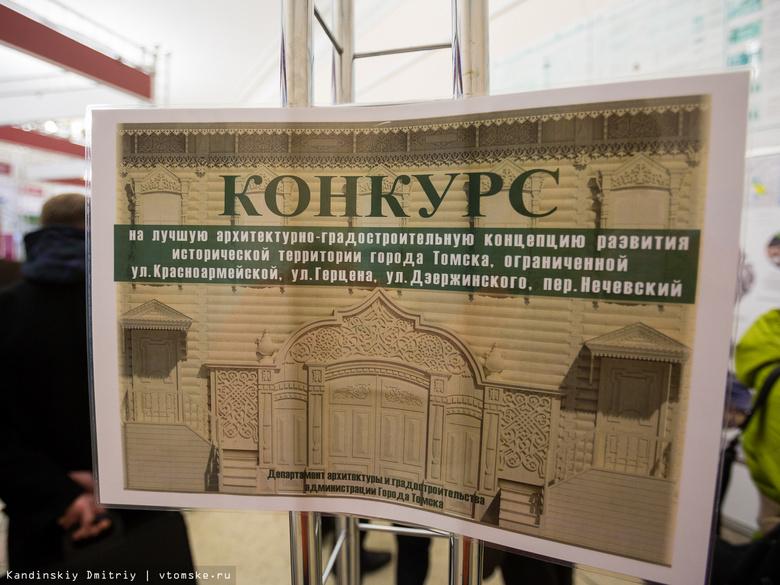 Томичам представили концепции застройки исторической части города (фото)