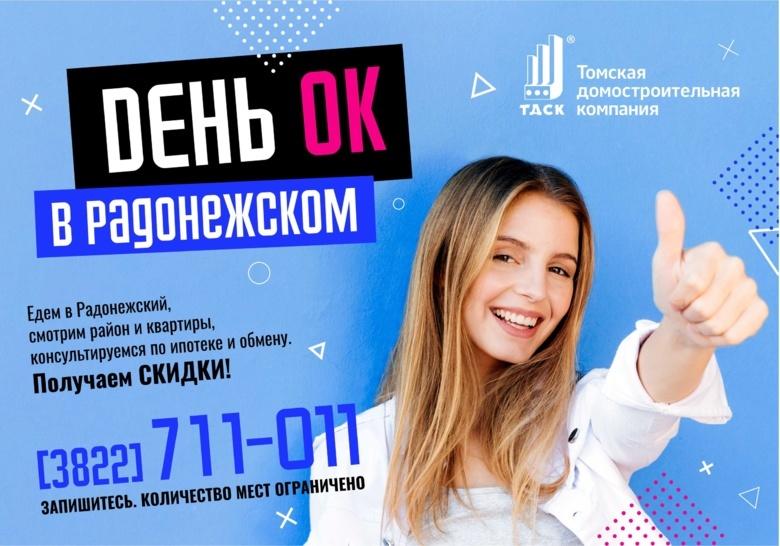 «День ОК» в Радонежском
