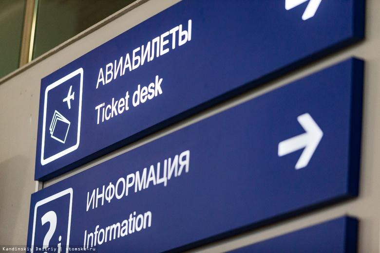 Росавиация разрешила прямые рейсы из Томска в Грузию, Казахстан и Киргизию