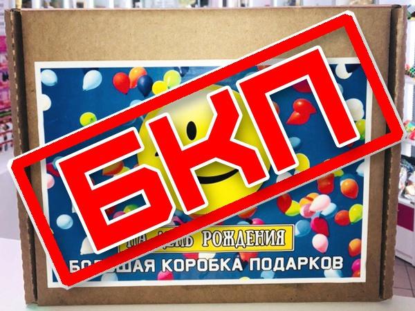 В Томске стартовали продажи БКП