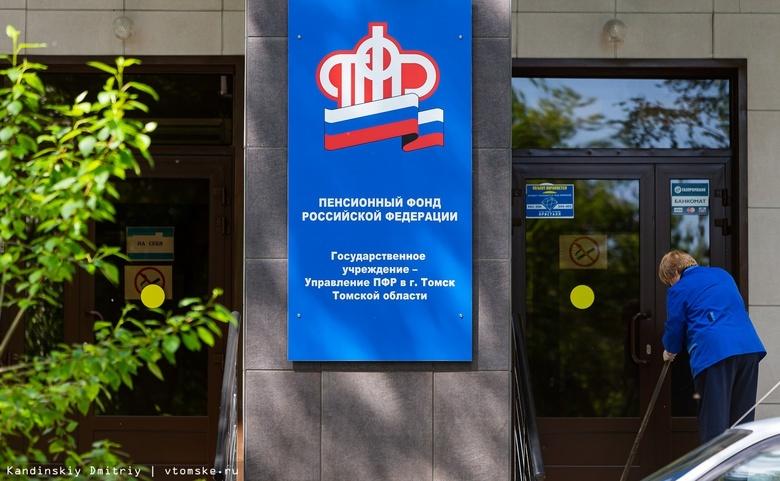 Десятки жителей Томской области пострадали от переводов пенсионных накоплений