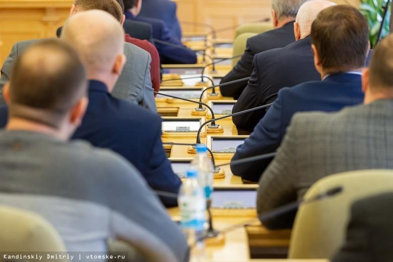 Дума приняла в I чтении проект бюджета Томской области на три года