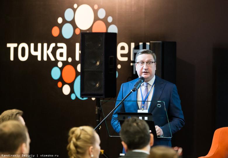 «Точка кипения» для объединения молодых инноваторов открылась в Томске