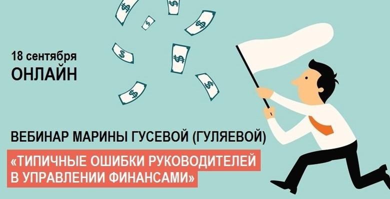 Бесплатный вебинар по финансам для директоров и собственников