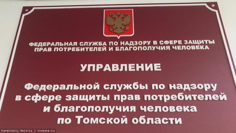 Роспотребнадзор по телефону ответит на вопросы томичей о правах потребителей