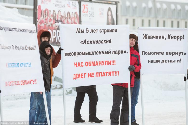 Подрядчики асиновского лесопарка вышли на пикет из-за долгов в 200 млн руб