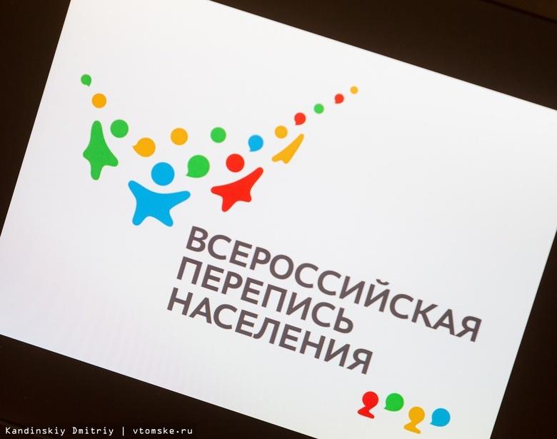 Томичей приглашают стать волонтерами на Всероссийской переписи населения