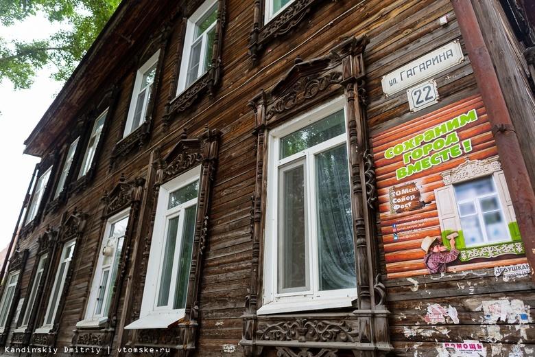 Волонтеры за свой счет начали реставрацию исторического дома в центре Томска