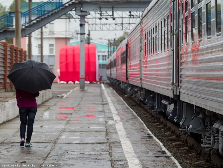 Полицейские задержали в поезде Томск — Анапа пассажира с наркотиками