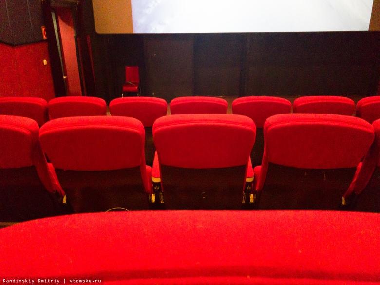 Кинотеатры Томска просят губернатора разрешить им открыться