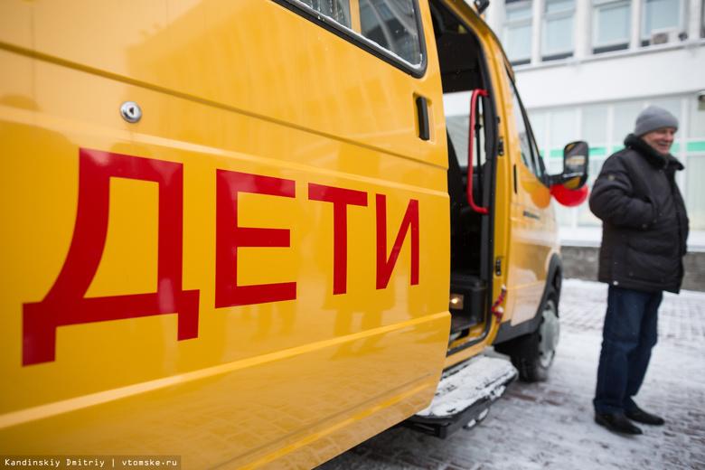 Томские власти: детей в школьных автобусах будут возить по новым правилам