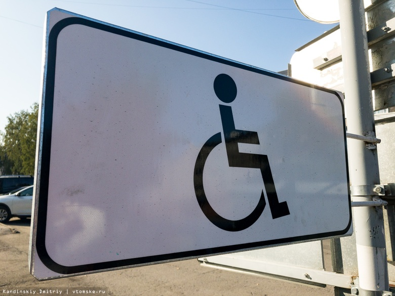 Томичи с инвалидностью получили 459 колясок в 2020г