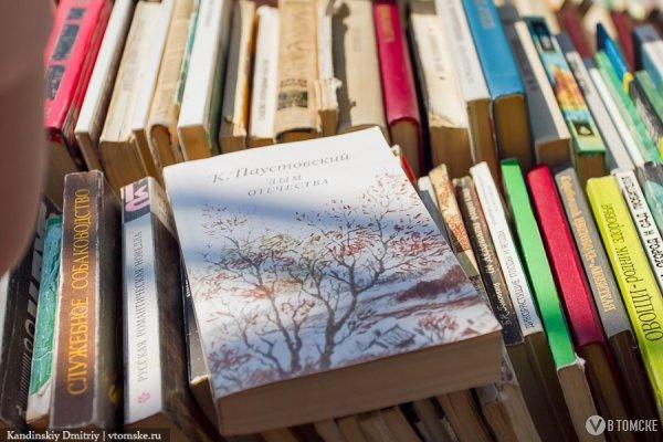Томичи могут отдать ненужные книги постояльцам областных интернатов