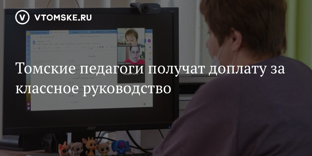 Томские педагоги получат доплату за классное руководство