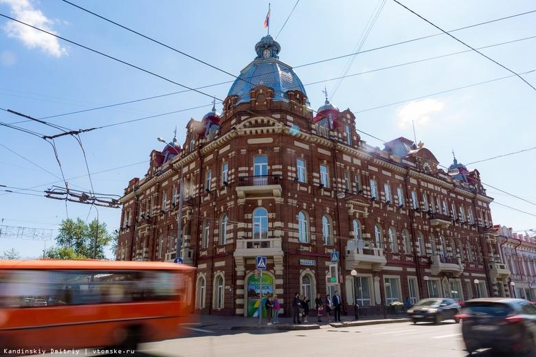 Стали известны доходы заместителей мэра Томска за 2020г