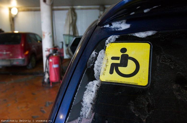 Томичам расскажут о новых правилах выдачи знака «Инвалид» на машину