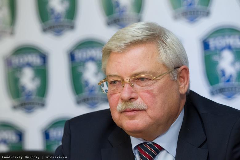 Болельщики «Томи» попросили Жвачкина прояснить ситуацию с финансированием клуба
