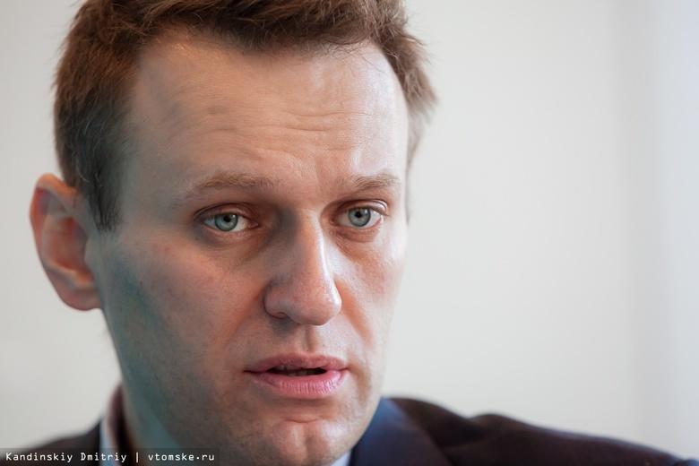 ФБК Алексея Навального официально прекратил существование