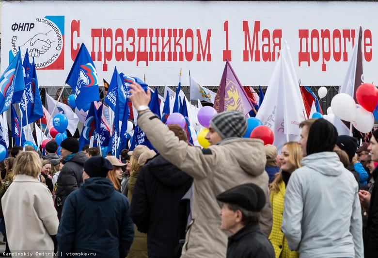 Около 10 тыс человек примут участие в первомайском шествии в Томске