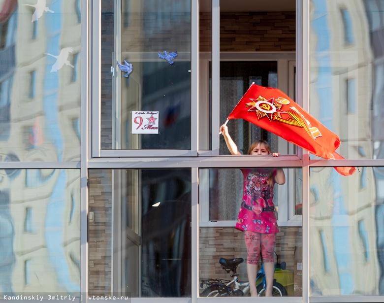 «Этот День Победы!»: томичи спели песни с балконов своих квартир в честь 9 Мая