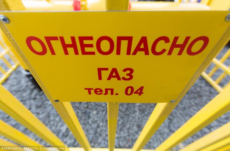 Жители микрорайона Сосновый Бор под Томском смогут подключить газ к домам в 2019г