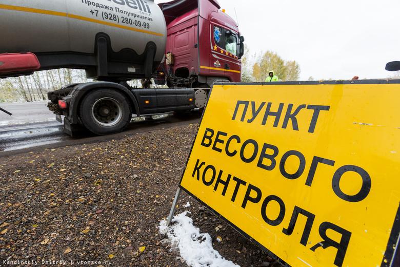 Движение большегрузов ограничено по дороге до Кедрового