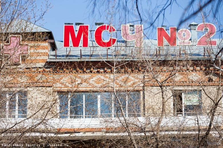 Отделение для детей с коронавирусом открылось в медсанчасти № 2 Томска
