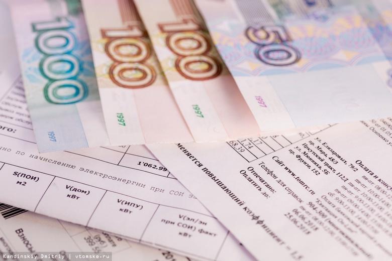 Исследование: около 9,9% семейного бюджета отдают жители Томской области за ЖКУ