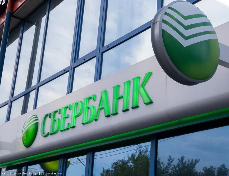 СМИ: у Сбербанка появится сервис по продаже автомобилей