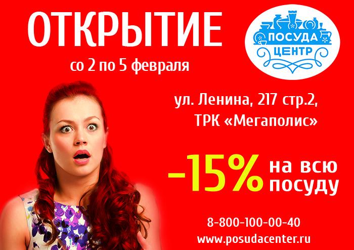 16ddb87ae Магазин «Посуда Центр» переехал в ТРК «Мегаполис»