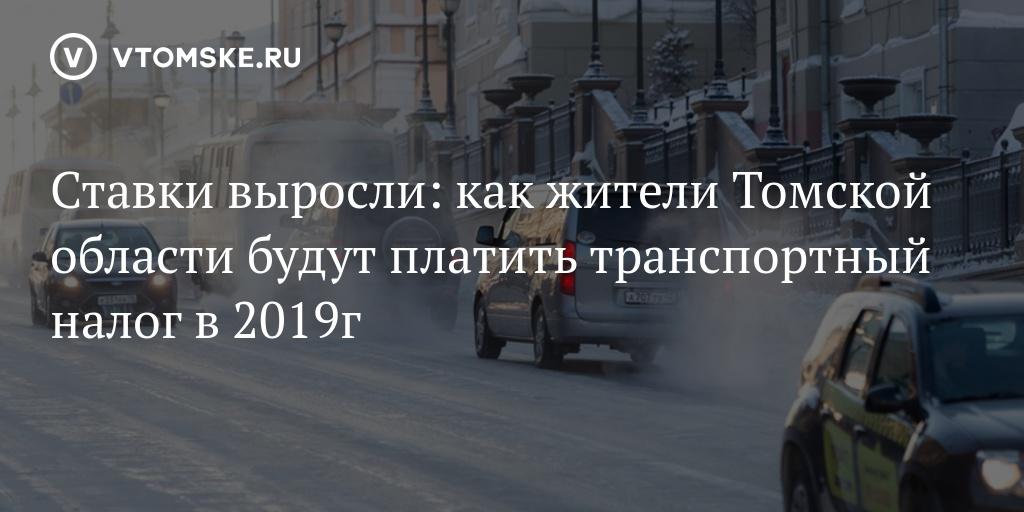 транспортный налог в тамбовской области в 2016 году ставки